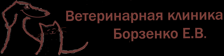 Ветеринарная клиника Борзенко Е.В.