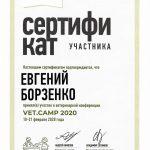 Сертификат участника ветеринарной конференции VET.CAMP 2020